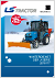 Winterdienstaktion J-Serie